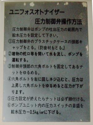 佐山製作所 ユニフォスオトナイザー圧力制御弁 操作方法