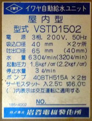 イワヤ VSTD1502銘盤
