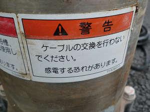 川本製作所 WUP-505-0.4SL 警告文
