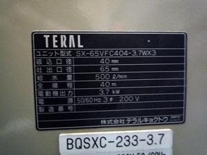 テラル SX-65VFC404-3.7W×3 本体銘盤