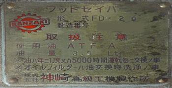 FD-20 銘板