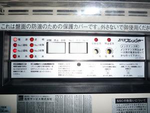 エバラ 40BIRMD52.2 制御盤