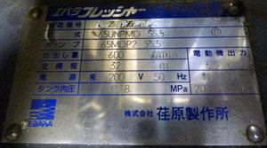 エバラ 65UNPMD55.5 ユニット銘盤
