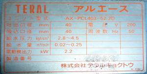 テラル AX-PCL403-52.2D 減圧弁式 給水ポンプ ユニット銘盤