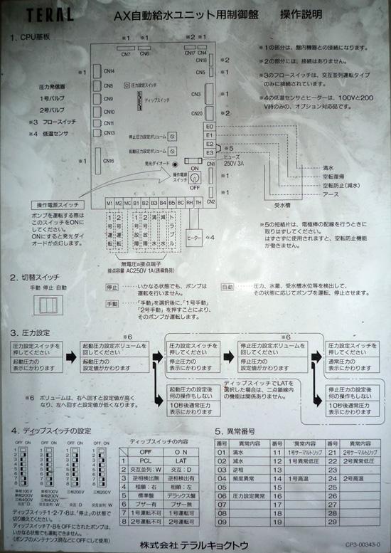テラル AX-PCL403-52.2D 減圧弁式 給水ポンプ 制御盤図