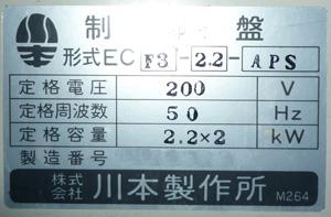 川本製作所:制御盤EC-F3-2.2-APC 銘盤
