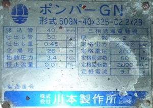 川本製作所:ポンパーGN 50GN-40×325-C2.2×2B 銘盤