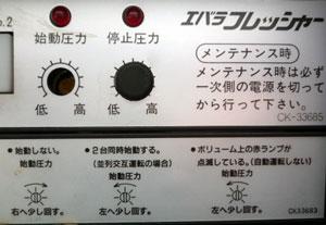 エバラ:IRGS2.75S 操作パネル右側