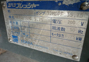 エバラ:32BIRMD5.75 MDPFポンプモデル 銘盤