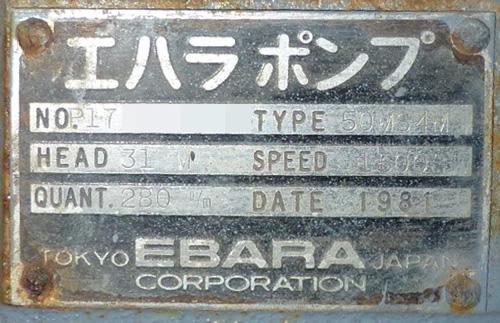 エバラ 50MS4M53.7 銘板