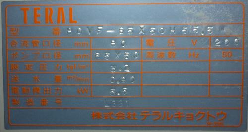 テラル 80VF-65×50H55.5 銘板
