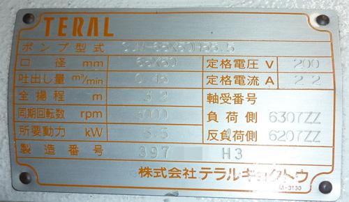 テラル SJM-65×50H55.5 銘板