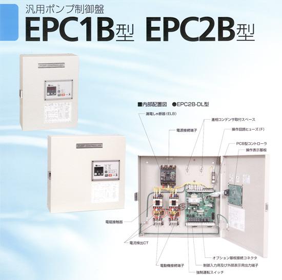 epc1b.jpg