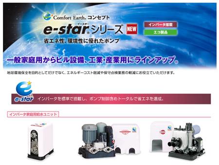 川本製作所 e-star製品