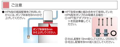 HPN型から変更する時の注意