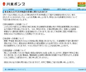 川本製作所東北地方太平洋沖地震の影響に関するお知らせ