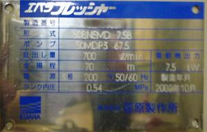 エバラ 50BNEMD7.5B 給水ポンプユニット 銘盤