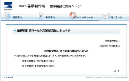 相模原営業所 奈良営業所 閉鎖のお知らせ