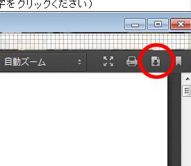 PDFビューアのダウンロード